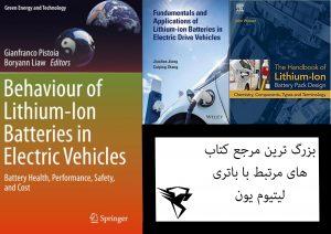 کتاب درباره باتری خودرو برقی